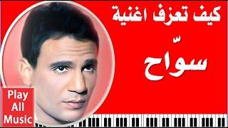 80- تعليم عزف اغنية سواح - عبد الحليم حافظ