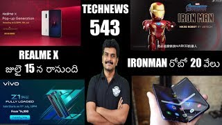 Technews 543 Realme X india Launch,Fold Problems Solved,Ironma…