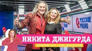 Никита Джигурда в Вечернем шоу с Аллой Довлатовой