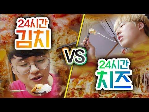 24시간동안 김치 VS