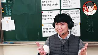 [예일디자인고등학교/온라인클래스/중국어1][2학기 17…