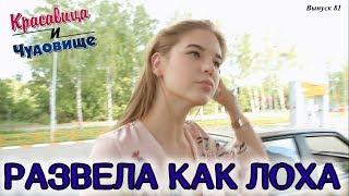 видео: РАЗВЕЛА КАК ЛОХА [Красавица и Чудовище] (Выпуск 81)