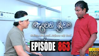 Deweni Inima | Episode 863 16th July 2020 Thumbnail