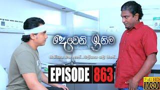 Deweni Inima | Episode 863 16th July 2020 Thumbnail