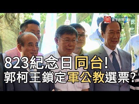823紀念日同台! 郭柯王目標軍公教選票 ?|寰宇新聞20190823