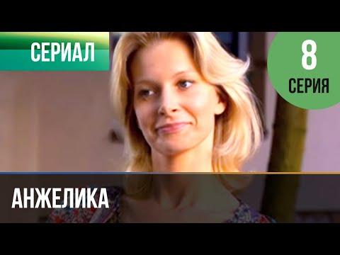 ▶️ Анжелика 8 серия   Сериал / 2010 / Мелодрама