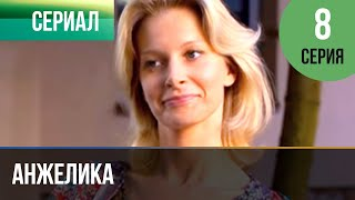 ▶️ Анжелика 8 серия | Сериал / 2010 / Мелодрама