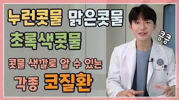 축농증|알레르기비염|혈관운동성 비염, 코와 중이염(Feat.유아 응급상황)