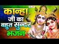 Kyun Bar Bar Parda Bankey Bihari || top krishna bhajan || shree prem dhan