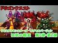 【ガチャ】ドラクエクリスタルモンスターズ 伝説の魔王 第1・2弾の魔王紹介
