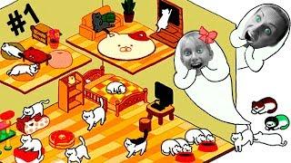 Несносные КОТИКИ Новый Мультик Игра про котят Мама и Катя играют ПУШИСТЫЕ ПРИЗРАКИ