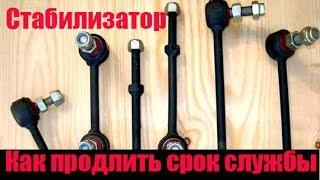 Что убивает Стойки Стабилизатора!