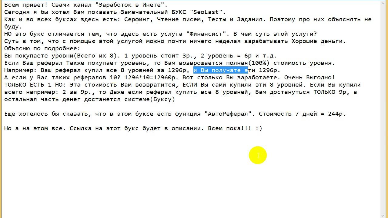 Как заработать на SeoLast 10000 рублей в день на автомате?|заработок на автомате рубли