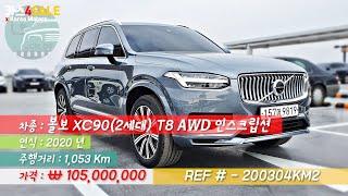 [신차급 수입중고차 판매] 볼보 XC902세대 T8 A…