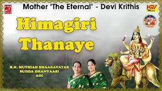 Himagiri Thanaye - Muthaiah bhagavathar - Suddha dhanyasi - Adi - Mambalam Sisters - With Script