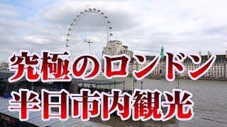 ロンドン在住20年を超える日本人が、日本からやって来た家族や大切な友...