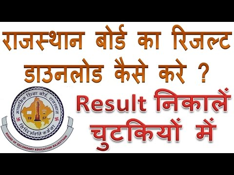 How to download rajasthan board result in Hindi | rbse Rajasthan board ka result online kaise dekhe