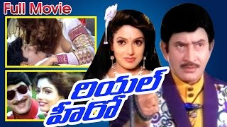 Real Hero Full Length Telugu Movie || DVD Rip..