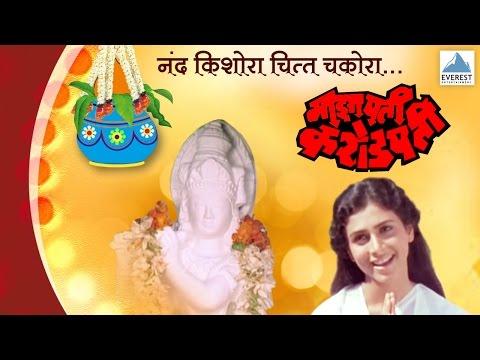 Nand Kishora - Maza Pati Karodpati | Marathi Krishna (Govinda) Songs | Sachin, Supriya Pilgaonkar