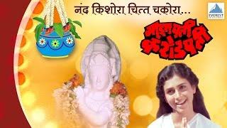 Nand Kishora Chitt Chakora | Official Song | Maza Pati Karodpati - Marathi Movie | Sachin Pilgaonkar