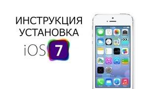 Установка beta iOS 7 на iPhone 4, 4s и 5 Windows версия.(, 2013-06-11T17:43:57.000Z)