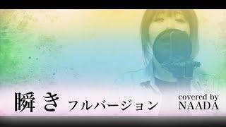【フル/歌詞】瞬き back number 8年越しの花嫁 奇跡の実話 カバー/NAADA