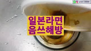 일본라면 남아서 음식물처리기 싱크리더로 간편하게