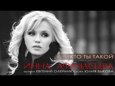Инна Афанасьева - Кто ты такой (ПРЕМЬЕРА) 2016
