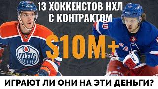 В НХЛ 13 игроков с контрактом 10+ миллионов за сезон. Играют ли они на эти деньги?