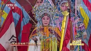 [2020春节戏曲晚会]豫剧《穆桂英挂帅》 表演者:柏青 马兰等| CCTV戏曲