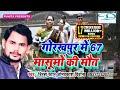 Download 2018 का दर्दनाक बिरहा !! गोरखपुर में 67 मासुमों की मौत !! Om Prakash Diwana !! Bhojpuri Birha MP3 song and Music Video