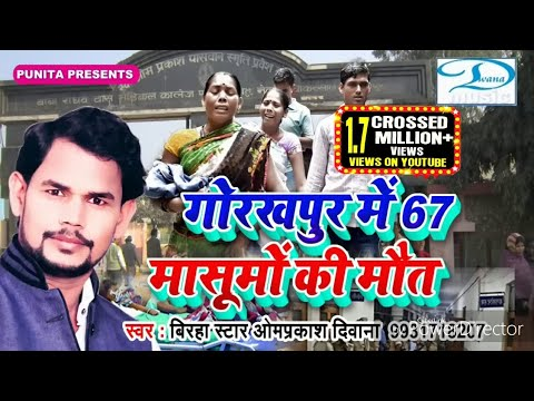 2018 का दर्दनाक बिरहा !! गोरखपुर में 67 मासुमों की मौत !! Om Prakash Diwana !! Bhojpuri Birha