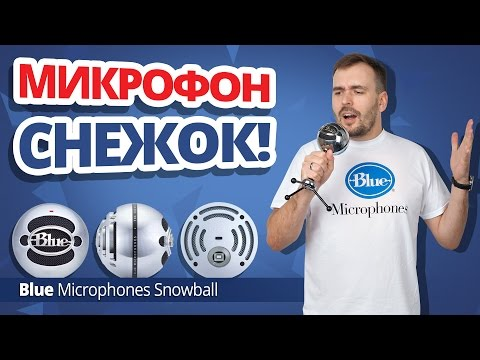 Blue Microphones Snowball ✔ Обзор и тест микрофона для ютуберов!