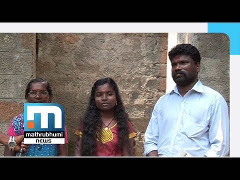 Talented Sreekala Needs A Proper House| Mathrubhumi News