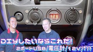 (CARCHET) DIYしたいならこれだ!2ポートUSB・電圧計・12Vソケット