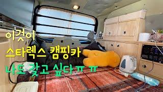 레이 차박 세팅 | 스타렉스 캠핑카 & 레드 어닝 보기…