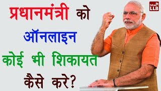 प्रधानमंत्री को ऑनलाइन कोई भी शिकायत कैसे करे? | By Ishan
