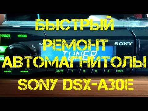 БЫСТРЫЙ РЕМОНТ АВТОМАГНИТОЛЫ SONY DSX-A30E