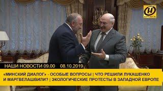 Наши новости ОНТ: «Минский диалог», что решили Лукашенко и Маргвелашвили, протесты в Европе