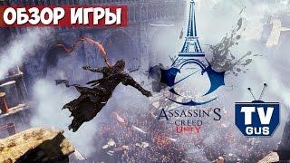 Видео обзор геймплея Assassin's Creed: Единство (Unity) (пк, 2014, прохождение)