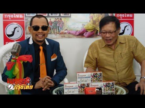 รายการ  มนต์รักลูกทุ่ง กรุงไทย  Variety Thai Country Song Thailand Ep2 Break 2