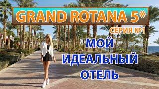 GRAND ROTANA RESORT SPA 5 ЧТО МОЖЕТ БЫТЬ ЛУЧШЕ ОБЗОР НОМЕРА ОБЕДА НАБЕРЕЖНАЯ И СПОРТ ЗАЛ
