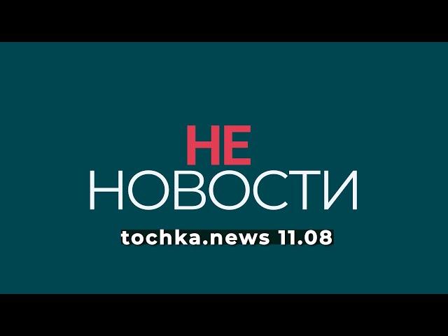 НЕ_НОВОСТИ 11.08