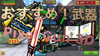 【ピクセルガン3D】俺的おすすめ武器!第一回!