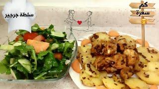 وجبة غداء مناسبة للدايت كاملة العناصر الغذائية محسوبة السعرات الحرارية