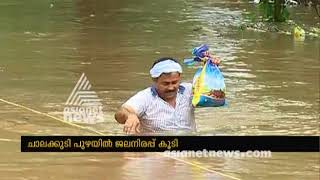 Kerala rains : Travel Restriction in Peechi Dam