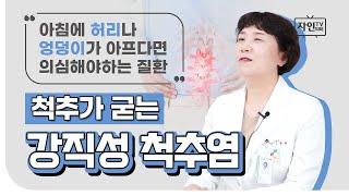 [자인TV] 아침 허리·엉덩이 통증이 느껴진다면 강직성…