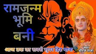 "#yogi song #bjp song #rammandir yogi ji ki sena chali Supar Hit song ""Dheeraj Raja"""