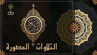 """الشيخ """"محمد محمود الطبلاوي"""" ׀ الحجر 45–97 ׀ الأزهر 2011"""