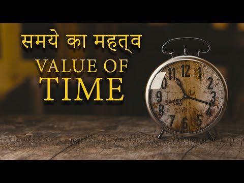 Value of Time (समय का महत्व) - Hindi Motivational Video